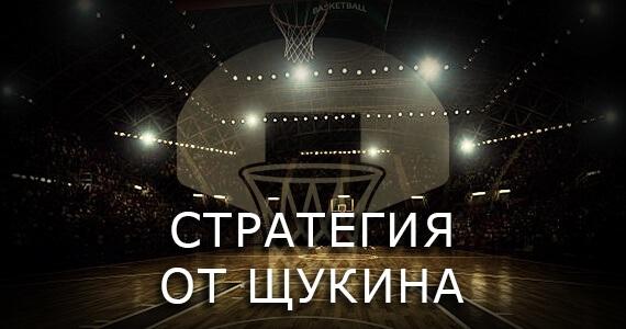 подробный обзор стратегии Щукина на баскетбол